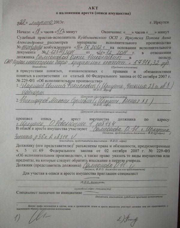 Акт о наложении ареста