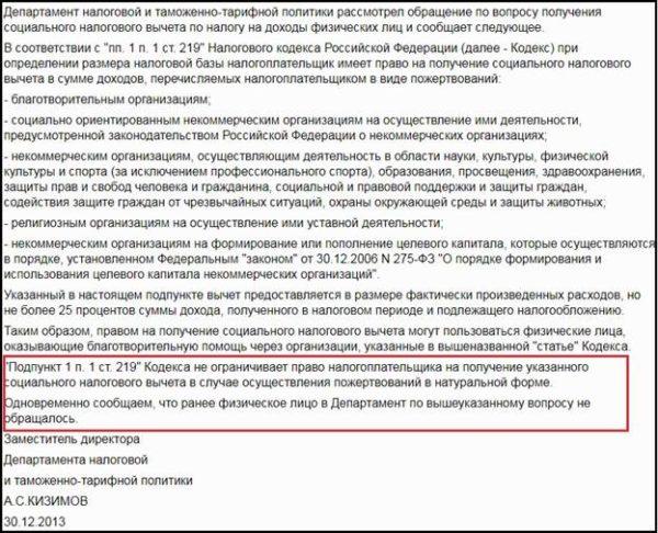 Письмо Министерства финансов России №03-04-08/58234