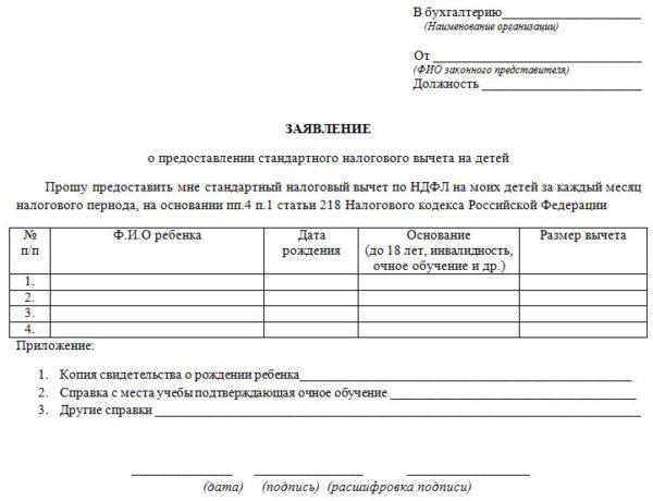 Пример заявления на предоставление вычета на детей