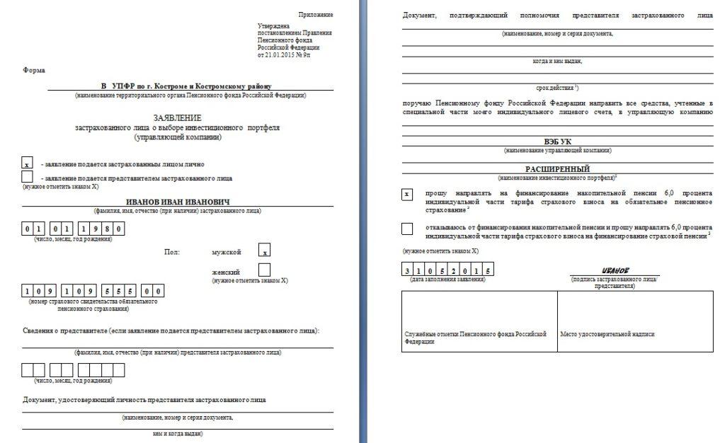 Пример заявления о переводе средств в УК