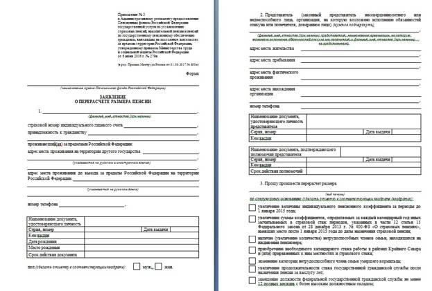 Образец заявления на перерасчет пенсии, страницы 1-2
