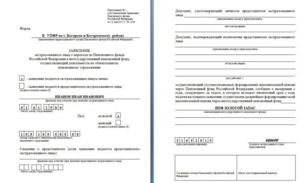 Пример заявления о переводе средств в НПФ