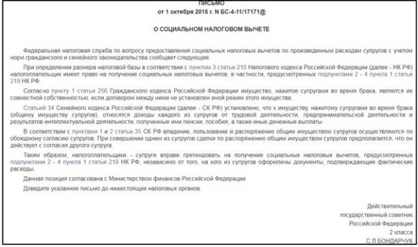 Письмо № БС-4-11/17171