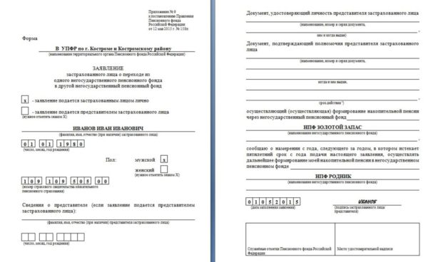 Пример заявления для перевода средств из одного НПФ в другой