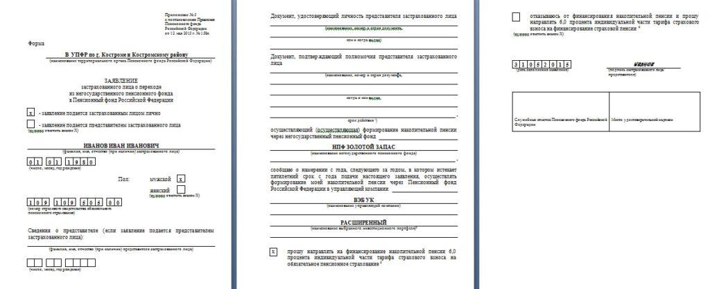 Пример заявления о переводе средств в ПФ