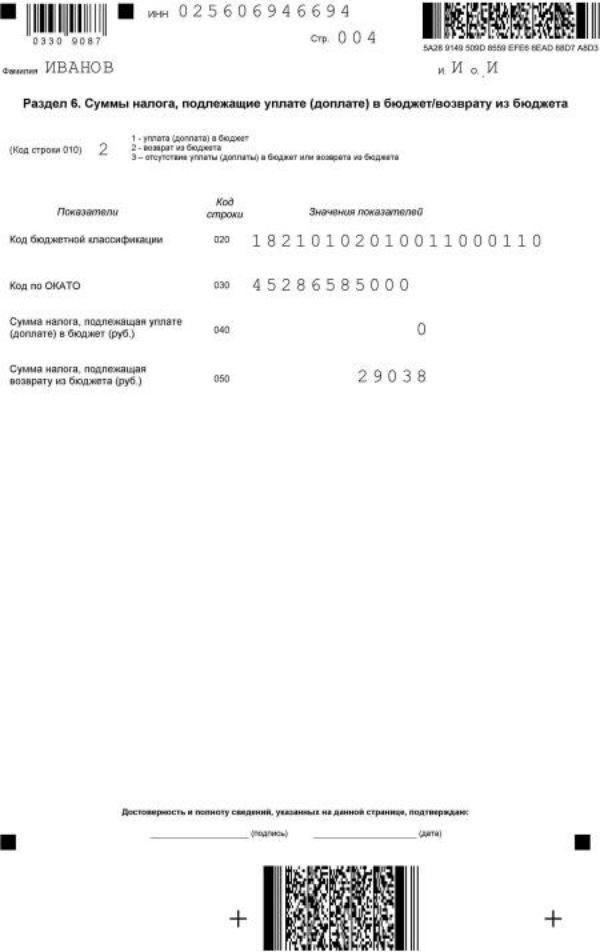 Образец заполнения 3-НДФЛ на благотворительность.  Страница 4