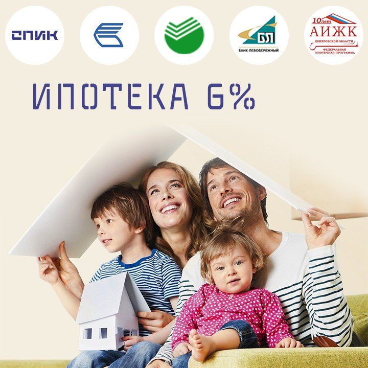 Теперь семья, имеющая двух и более детей, взявшая ипотеку, будет выплачивать банку 6% годовых на протяжении всего периода.