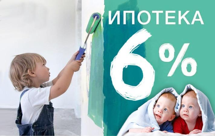 На основании государственной программы для поддержки многодетных семей в Сбербанке выдается ипотека под 6% годовых