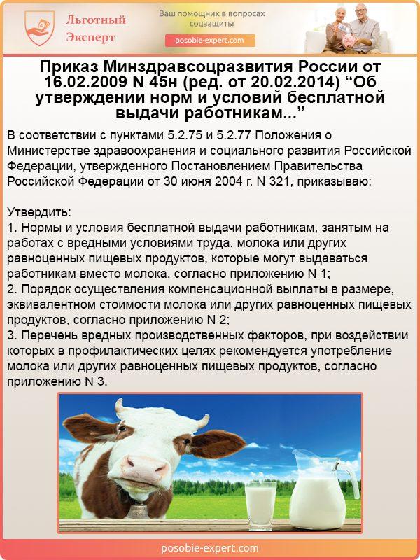 Приказ Минздравсоцразвития № 45н (от 16.02.2009)