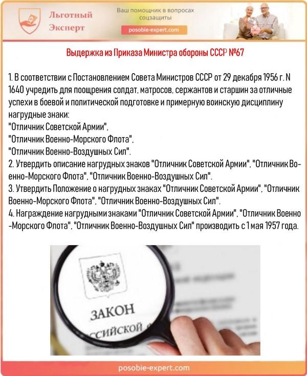 Выдержка из Приказа Министра обороны СССР №67