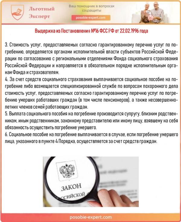 Выдержка из Постановления №16 ФСС РФ от 22.02.1996 года