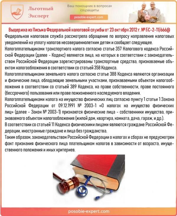 Выдержка из Письма Федеральной налоговой службы от 23 октября 2012 г. № БС-2-11/666@