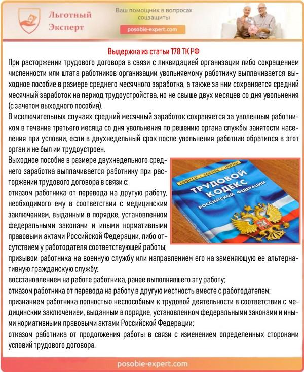 Выдержка из статьи 178 ТК РФ