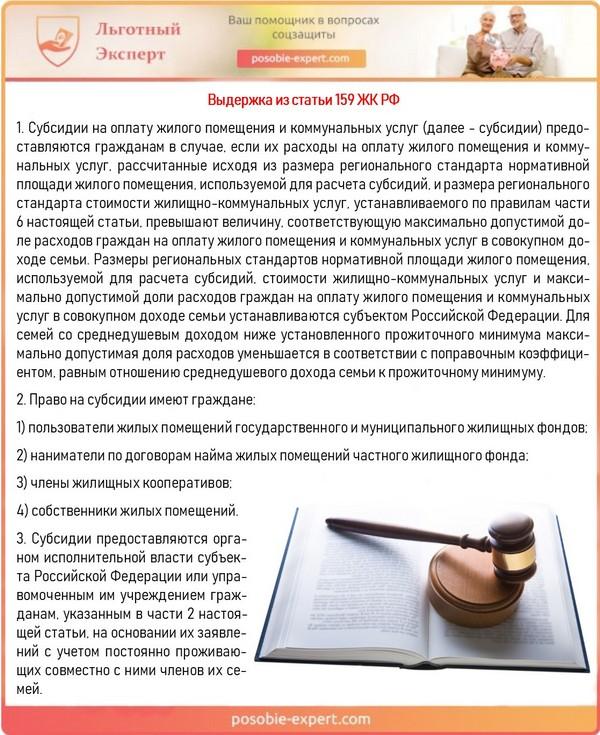 Выдержка из статьи 159 ЖК РФ