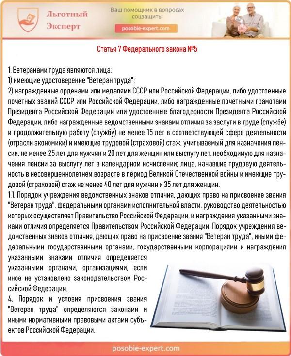 Статья 7 Федерального закона №5