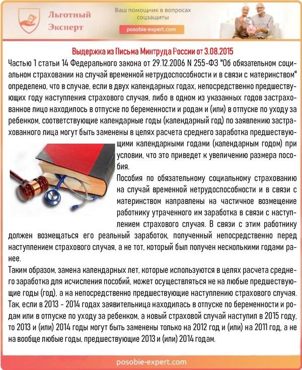 Выдержка из Письма Минтруда России от 3.08.2015