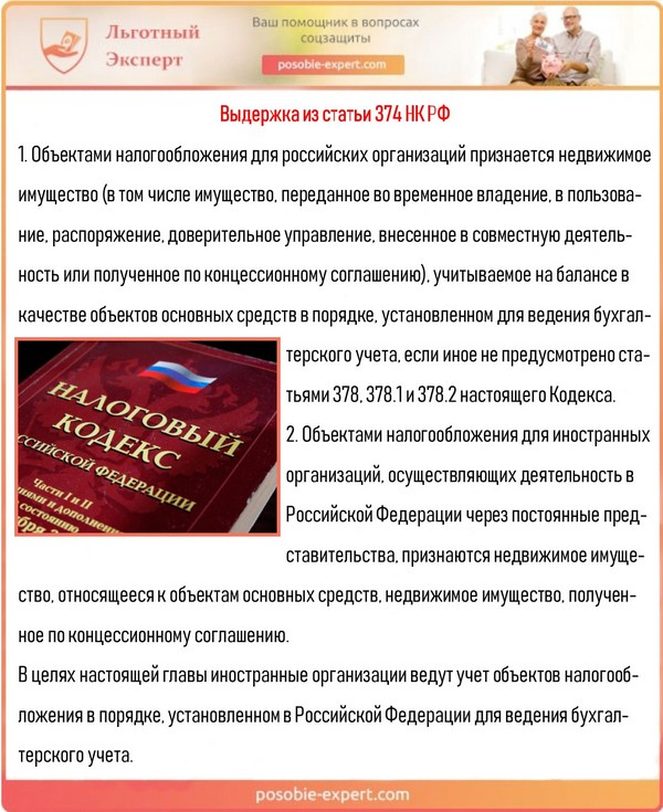 Выдержка из статьи 374 НК РФ