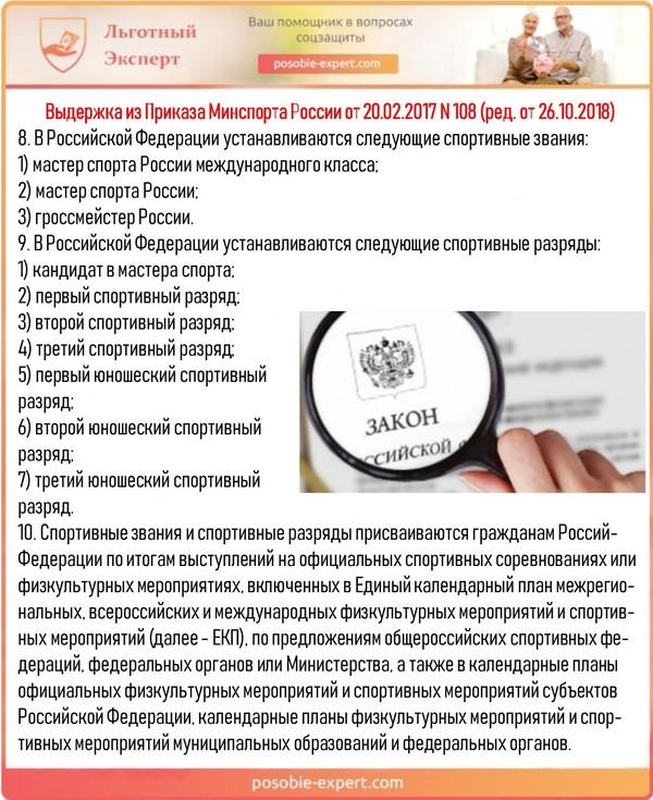 Выдержка из Приказа Минспорта России от 20.02.2017 N 108 (ред. от 26.10.2018)