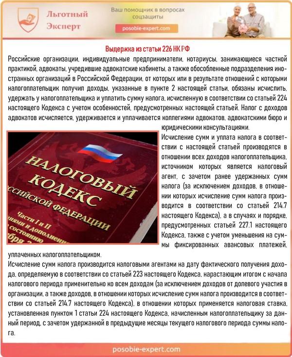 Выдержка из статьи 226 НК РФ