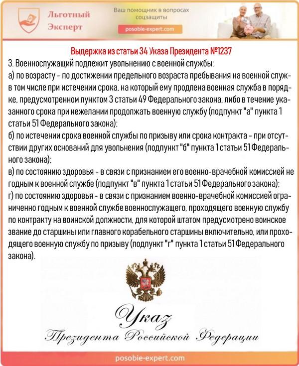 Выдержка из статьи 34 Указа Президента №1237