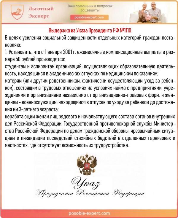 Выдержка из Указа Президента РФ №1110