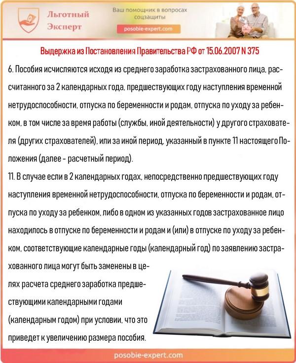 Выдержка из Постановления Правительства РФ от 15.06.2007 N 375