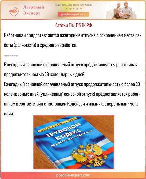 Статьи 114, 115 ТК РФ