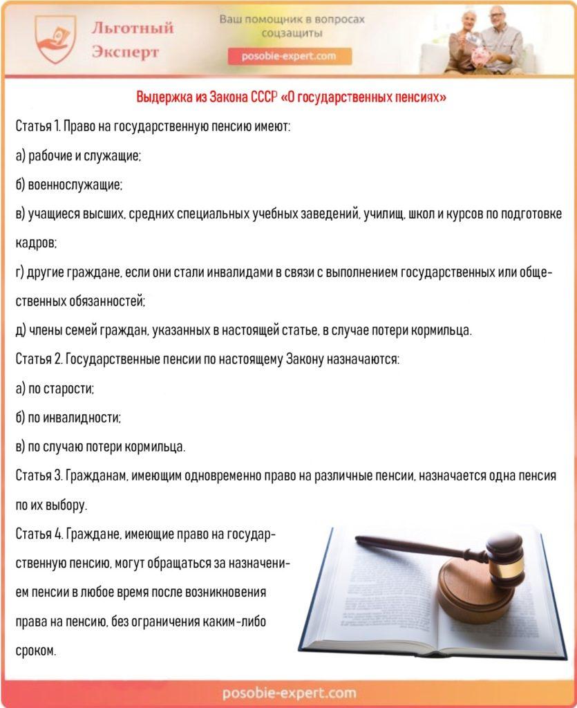 Выдержка из Закона СССР «О государственных пенсиях»