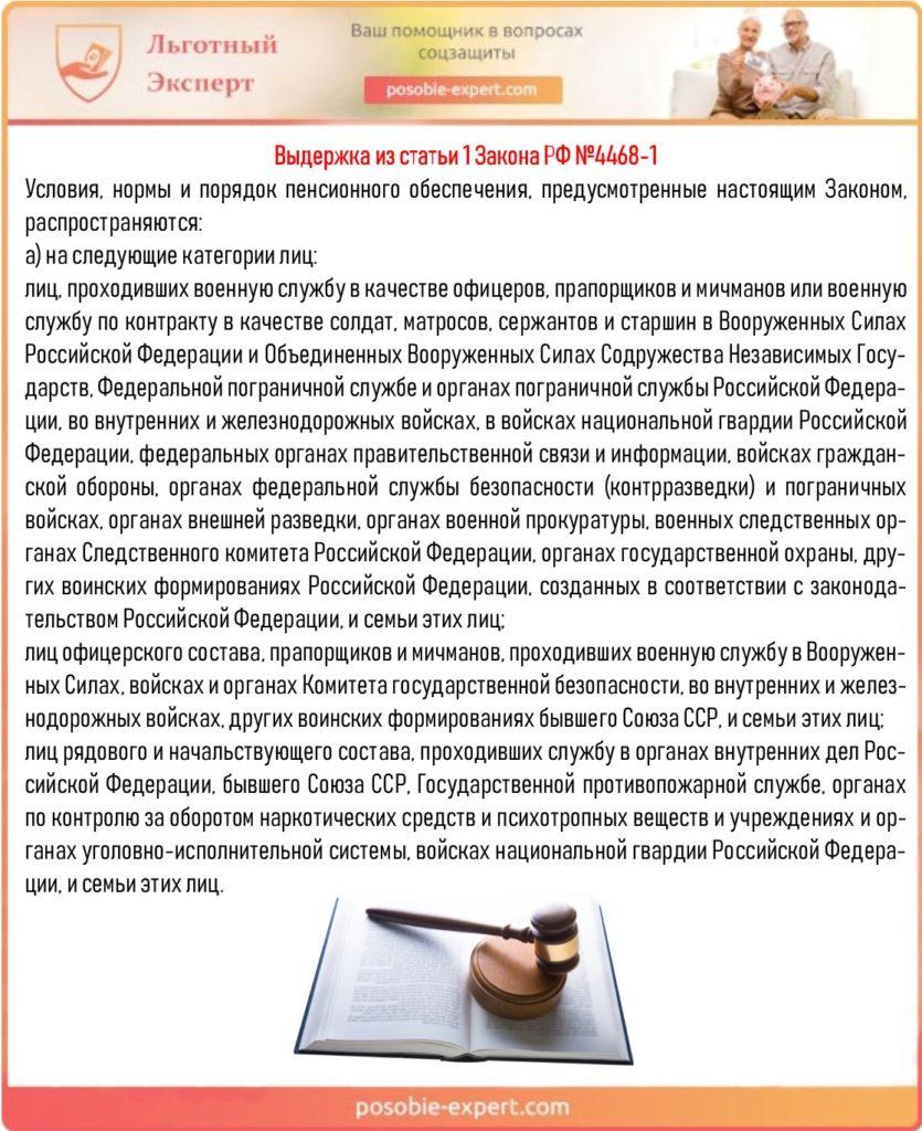 Выдержка из статьи 1 Закона РФ №4468-1