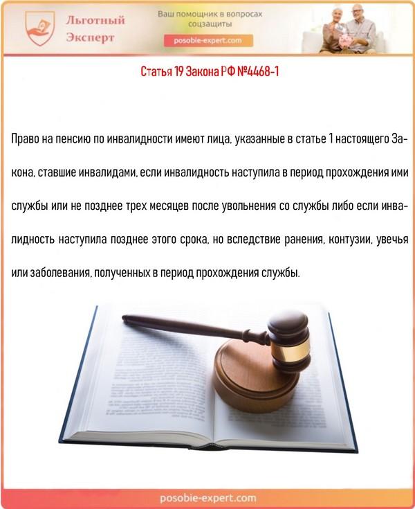 Статья 19 Закона РФ №4468-1