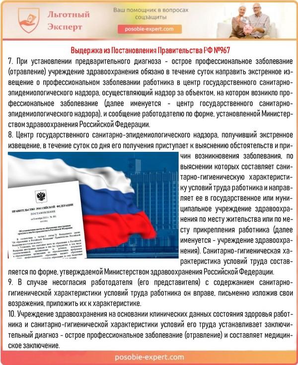 Выдержка из Постановления Правительства РФ №967