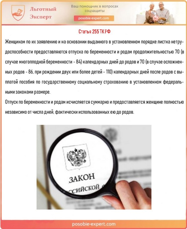 Статья 255 ТК РФ