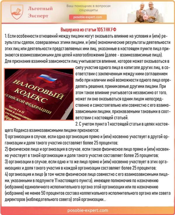 Выдержка из статьи 105.1 НК РФ