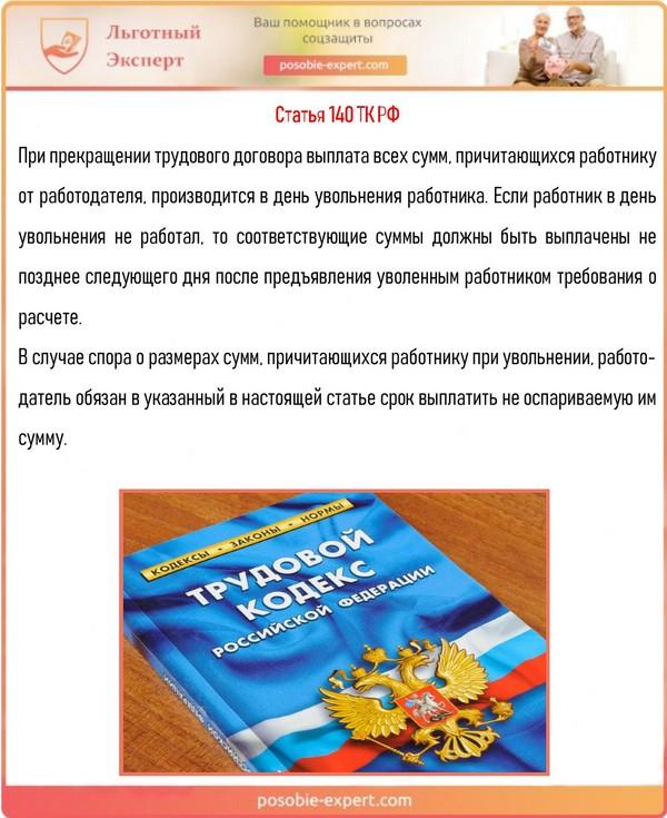 Статья 140 ТК РФ