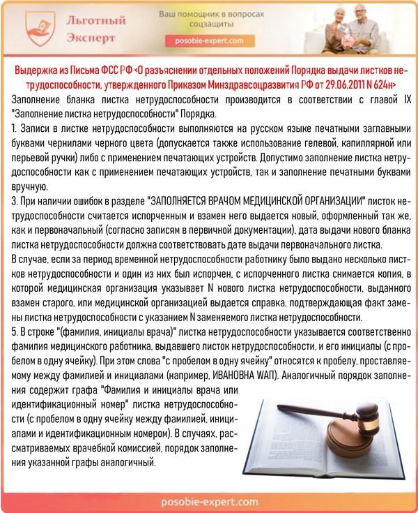 Выдержка из Письма ФСС РФ <О разъяснении отдельных положений Порядка выдачи листков нетрудоспособности, утвержденного Приказом Минздравсоцразвития РФ от 29.06.2011 N 624н>