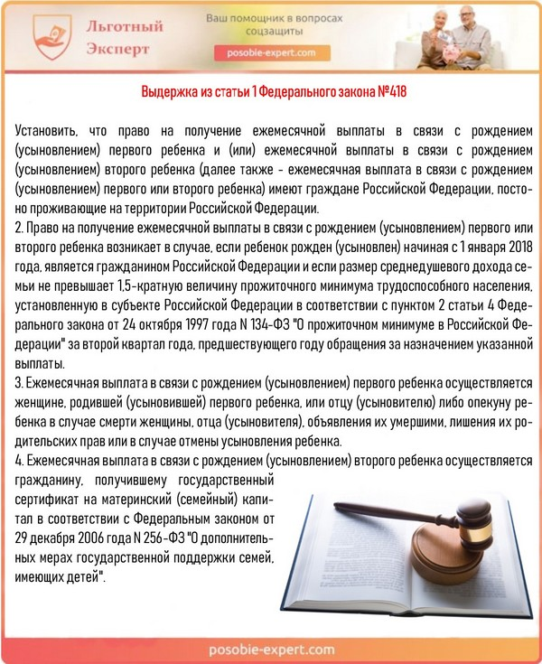 Выдержка из статьи 1 Федерального закона №418