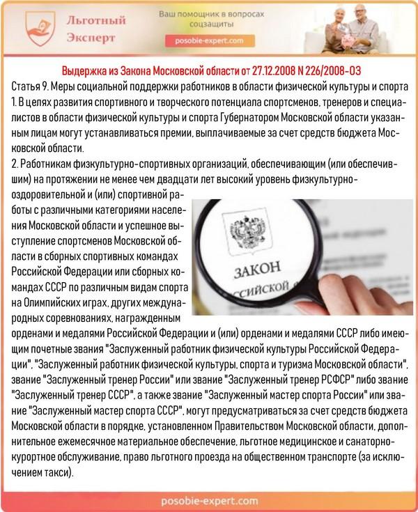 Выдержка из Закона Московской области от 27.12.2008 N 226/2008-ОЗ