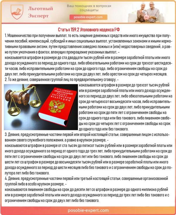 Статья 159.2 Уголовного кодекса РФ
