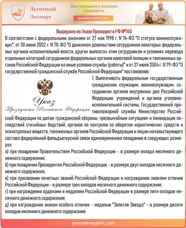 Выдержка из Указа Президента РФ №765