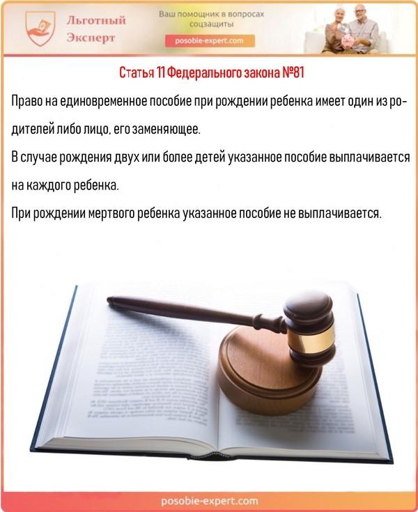 Статья 11 Федерального закона №81