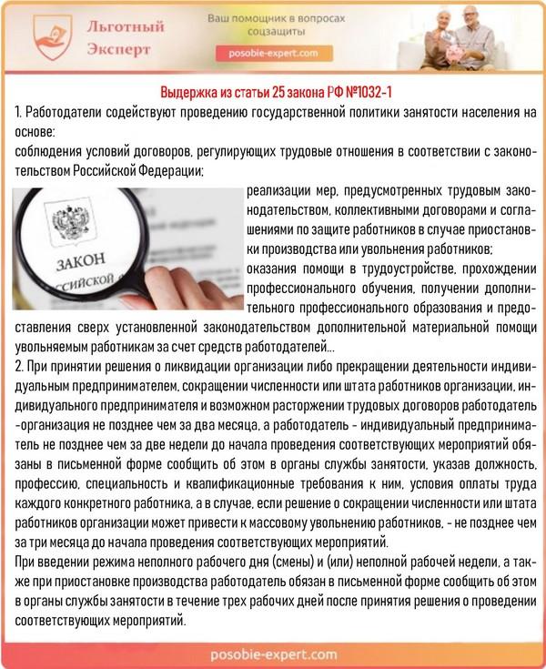 Выдержка из статьи 25 закона РФ №1032-1