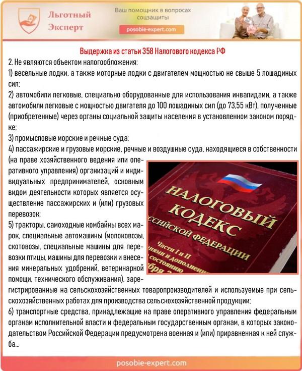 Выдержка из статьи 358 Налогового кодекса РФ