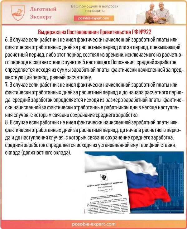 Выдержка из Постановления Правительства РФ №922