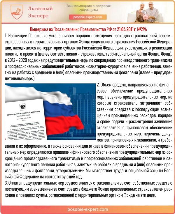 Выдержка из Постановления Правительства РФ от 21.04.2011 г. №294