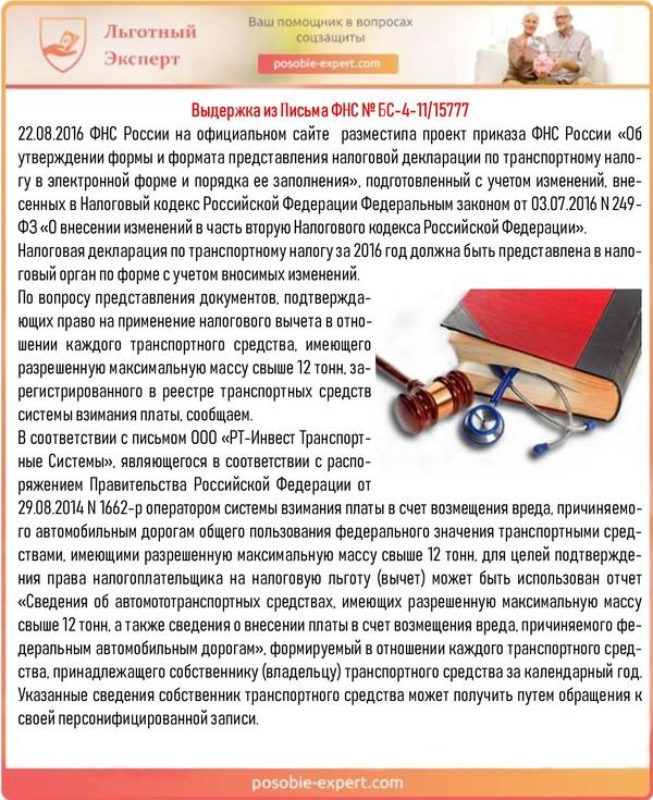Выдержка из Письма ФНС № БС-4-11/15777