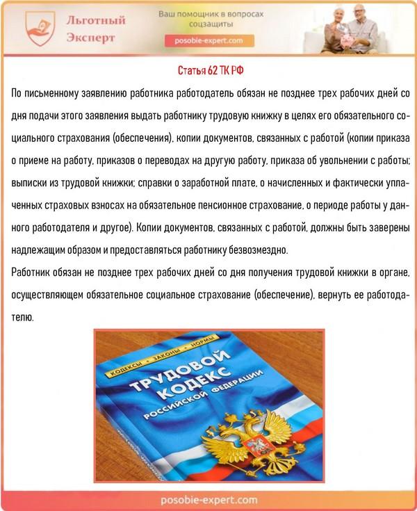 Статья 62 ТК РФ