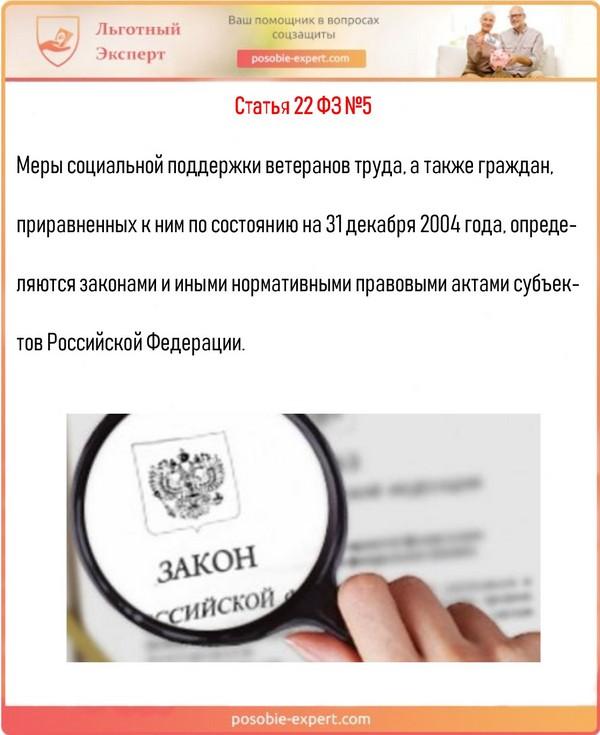 Статья 22 ФЗ №5