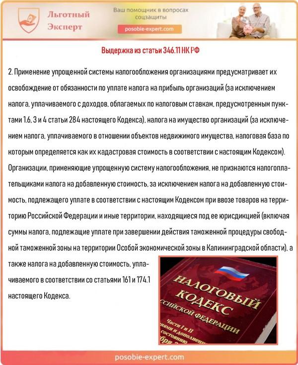 Выдержка из статьи 346.11 НК РФ