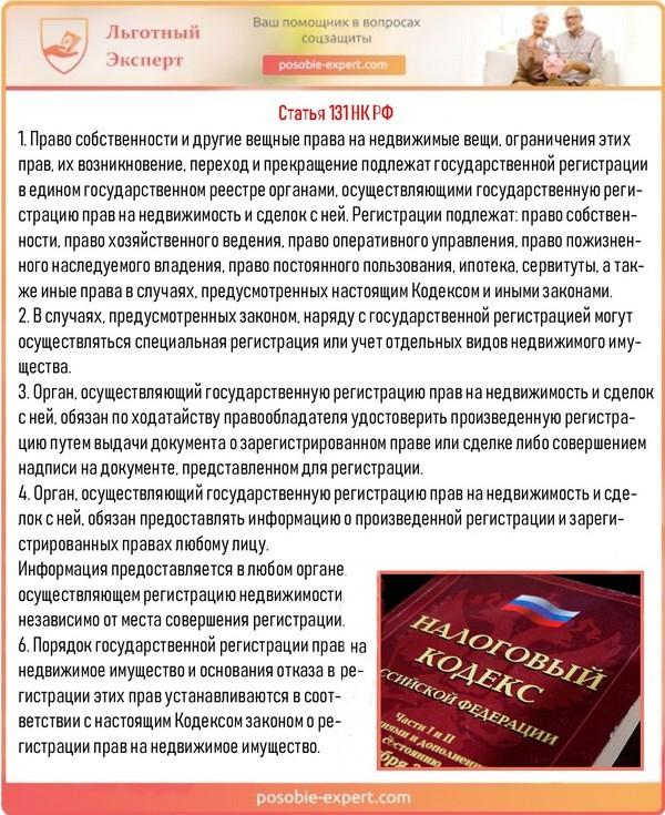 Статья 131 НК РФ