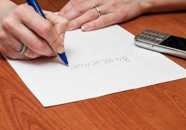 Подготовьте нужные документы